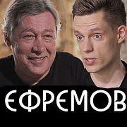 Ефремов - жить в России и кайфовать / вДудь