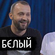 Белый - сроки за мемы, Версус, Поперечный / вДудь