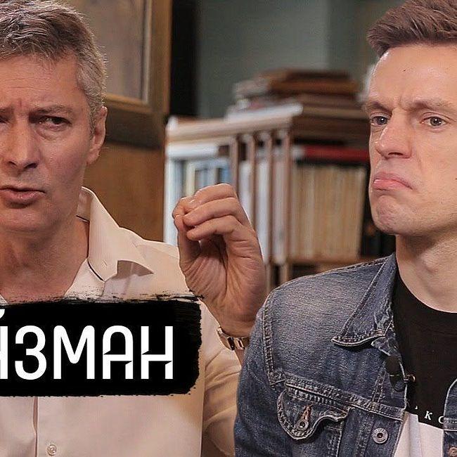 Ройзман - о Собчак, предателях и лигалайзе / вДудь