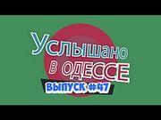 Услышано в Одессе! Смешные одесские фразы и выражения! Выпуск 47