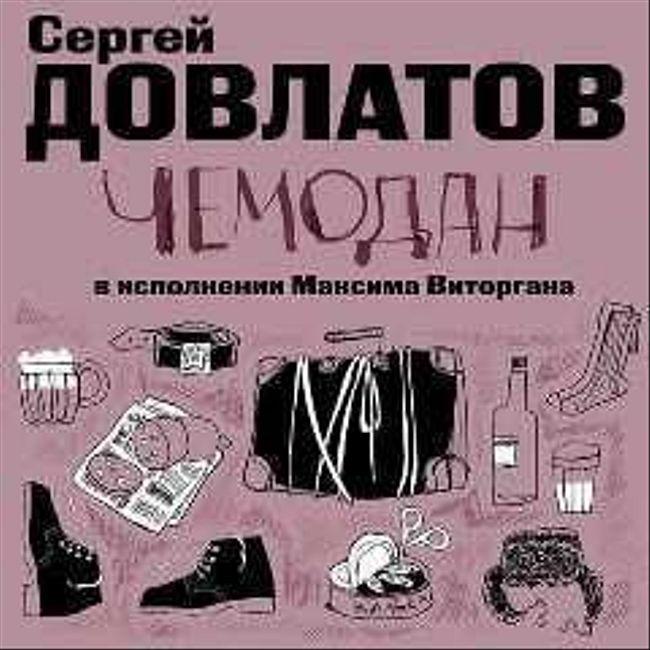Сергей Довлатов— Чемодан (отрывок).