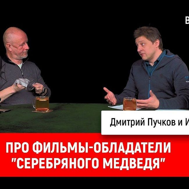 """Про фильмы-обладатели """"Серебряного медведя"""". Обзор от Гоблина и Ивана Диденко"""