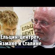 Дмитрий Goblin Пучков - о Ельцин-центре, Ройзмане и Сталине. Интервью
