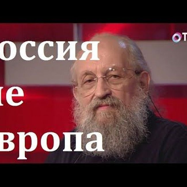 Анатолий Вассерман - Россия не Европа