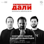 #122. Константин Захаров и Мердан Дурдымурадов(Чердак)