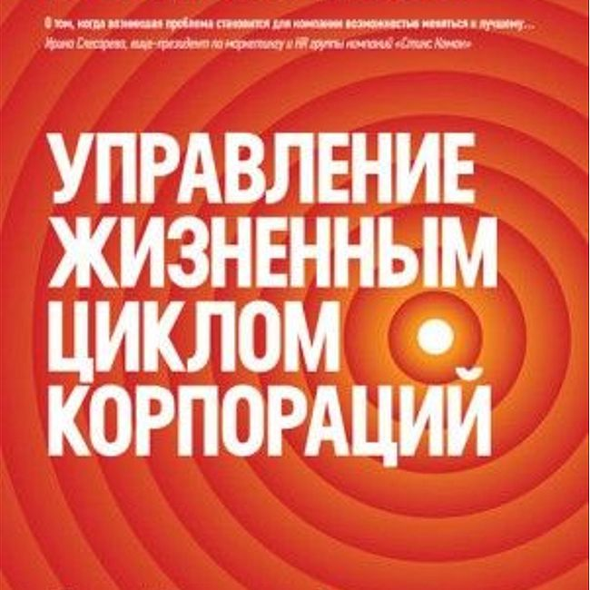Книга И. Адизеса «Управление жизненным циклом корпораций»