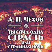 """А. П. Чехов """"Тысяча одна страсть, или страшная ночь"""""""