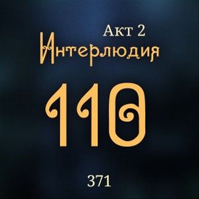 Внутренние Тени 371. Акт 2. Интерлюдия 110