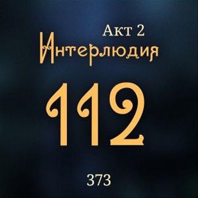 Внутренние Тени 373. Акт 2. Интерлюдия 112