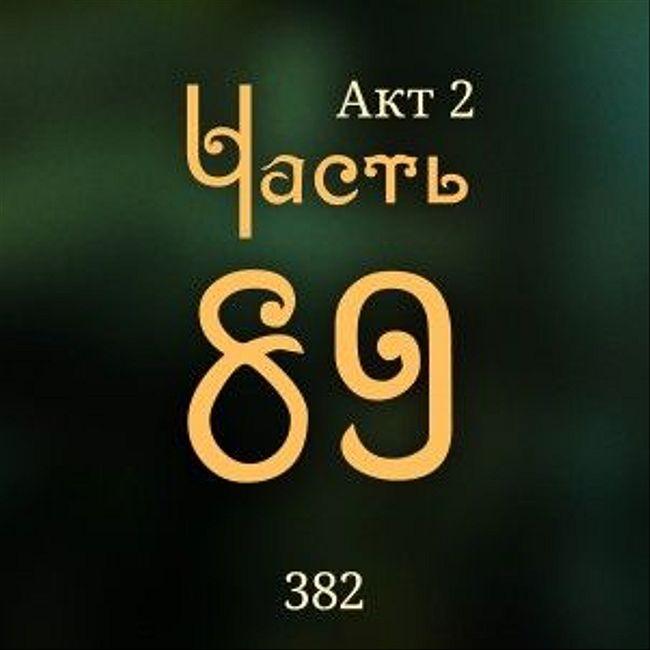 Внутренние Тени 382. Акт 2. Часть 89