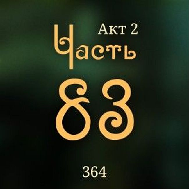 Внутренние Тени 364. Акт 2. Часть 83