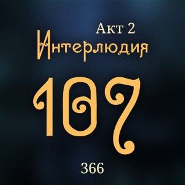 Внутренние Тени 366. Акт 2. Интерлюдия 107