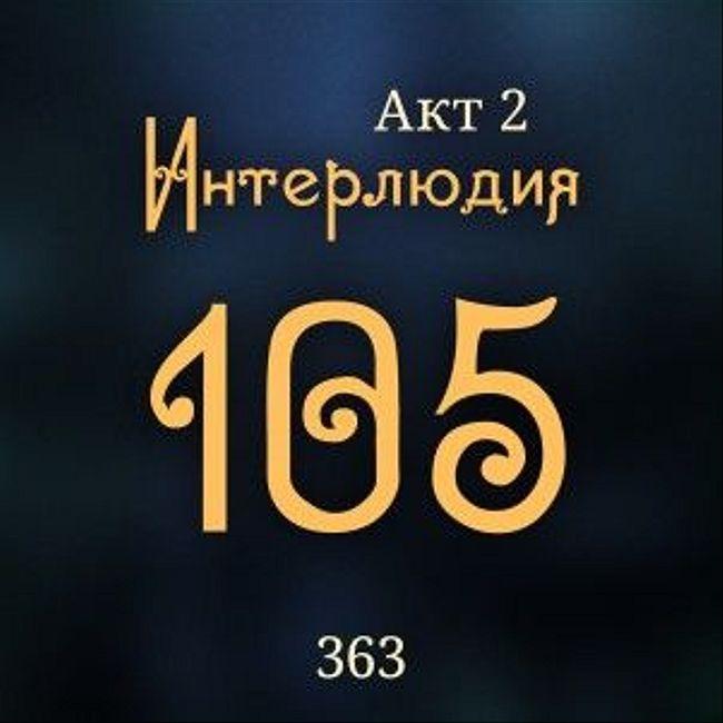 Внутренние Тени 363. Акт 2. Интерлюдия 105