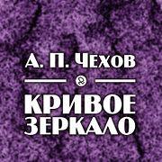 "А. П. Чехов ""Кривое зеркало"""