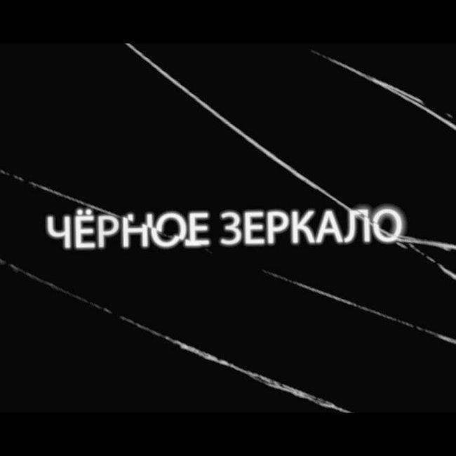"""Трейлер 5 сезона """"Черного Зеркала"""" (озвучка Кураж-Бамбей)"""