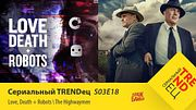 NETFLIX ЖЖОТ: The Highwaymen \ Love Death + Robots | Сериальный TRENDец | S03E18 (Кураж-Бамбей)
