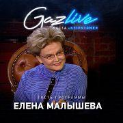 GAZLIVE   Елена Малышева