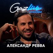 GAZLIVE   Александр Ревва