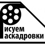 Значение раскадровок в кино