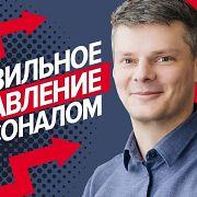 Как создавать организации будущего | Александр Дубовенко | Университет СИНЕРГИЯ