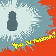 Кактус - Выпуск №192