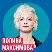 Полина Максимова @ Week & Star