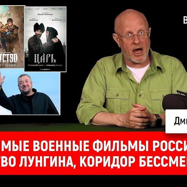 Любимые военные фильмы россиян, Братство Лунгина, Коридор бессмертия | Синий Фил 291