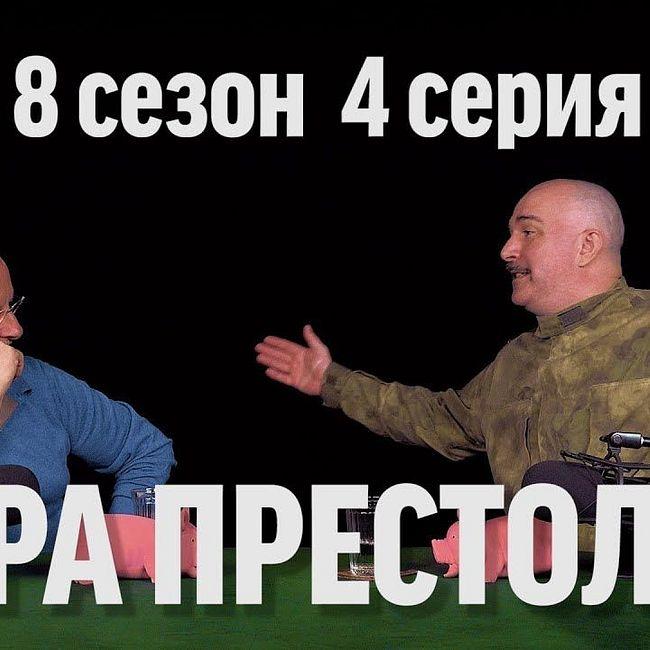 Игра престолов с Климом Жукариеном (сезон 8, серия 4) | Синий Фил 290