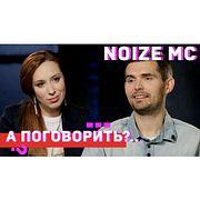 Noize MC о творческом кризисе, новых рэперах и моде на политику // А поговорить?..