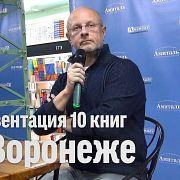 Презентация 10 книг в Воронеже