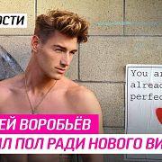 Алексей Воробьёв сменил пол ради нового видео