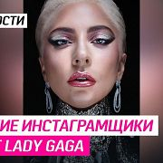 Русские инстаграмщики топят Lady Gaga