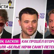 Лепс, Emin, Басков: как прошёл второй день фестиваля «Белые ночи Санкт-Петербурга»