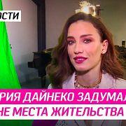 Виктория Дайнеко задумалась о смене места жительства