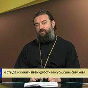 Протоиерей Андрей Ткачев. О стыде: Из Книги Премудрости Иисуса, сына Сирахова