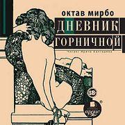 Октав Мирбо— Дневник горничной (отрывок).