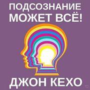 Джон Кехо— Подсознание может всё! (Отрывок).
