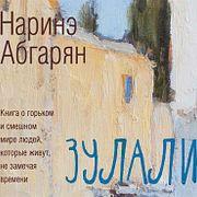 Наринэ Абгарян— Зулали (сборник). Отрывок.