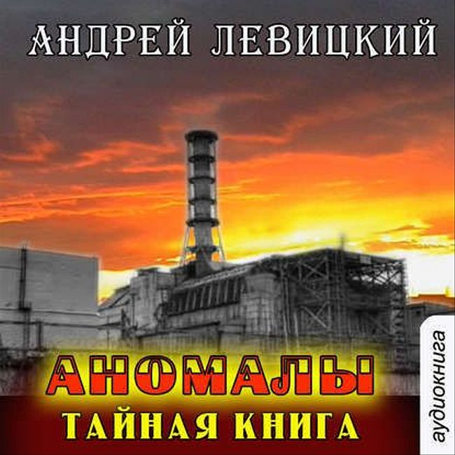 Андрей Левицкий— Аномалы. Тайная книга (отрывок).