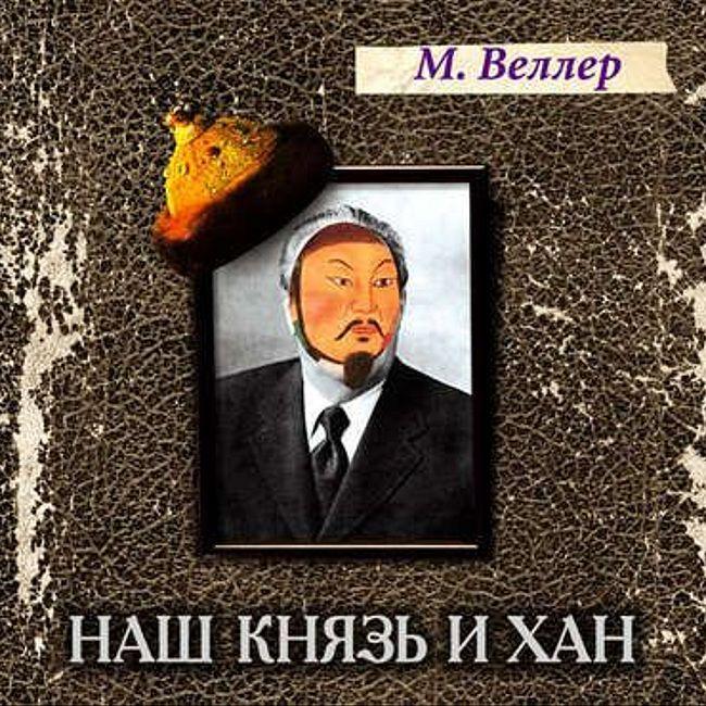 Михаил Веллер— Наш князь ихан (отрывок).