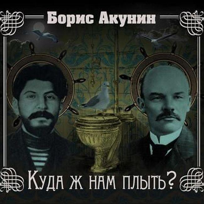 Борис Акунин— Кудаж нам плыть (отрывок).