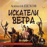 Алексей Пехов— Искатели ветра (отрывок).