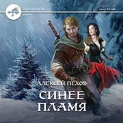 Алексей Пехов— Синее пламя (отрывок).