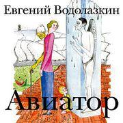 Евгений Водолазкин— Авиатор (отрывок).