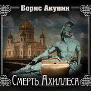 Борис Акунин— Смерть Ахиллеса (отрывок).