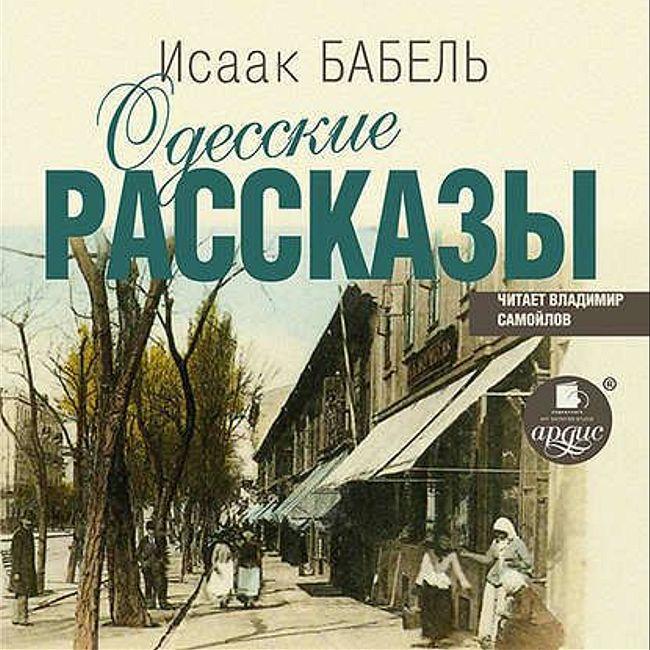 Исаак Бабель— Одесские рассказы (отрывок).