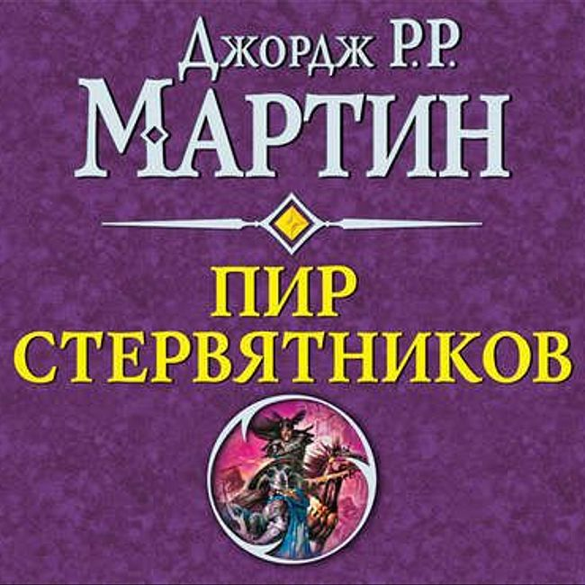 Джордж Мартин— Пир стервятников (отрывок).