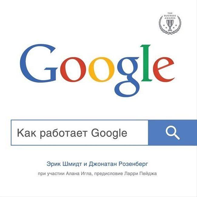 Эрик Шмидт— Как работает Google (отрывок).