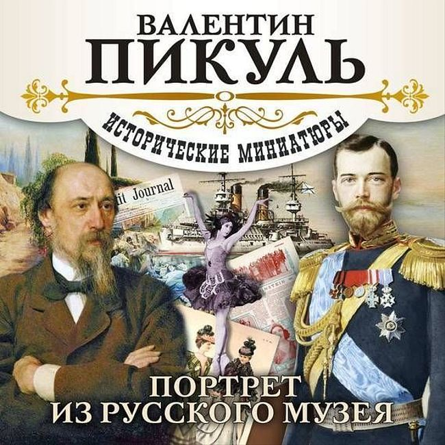 Валентин Пикуль— Портрет изрусского музея (отрывок).