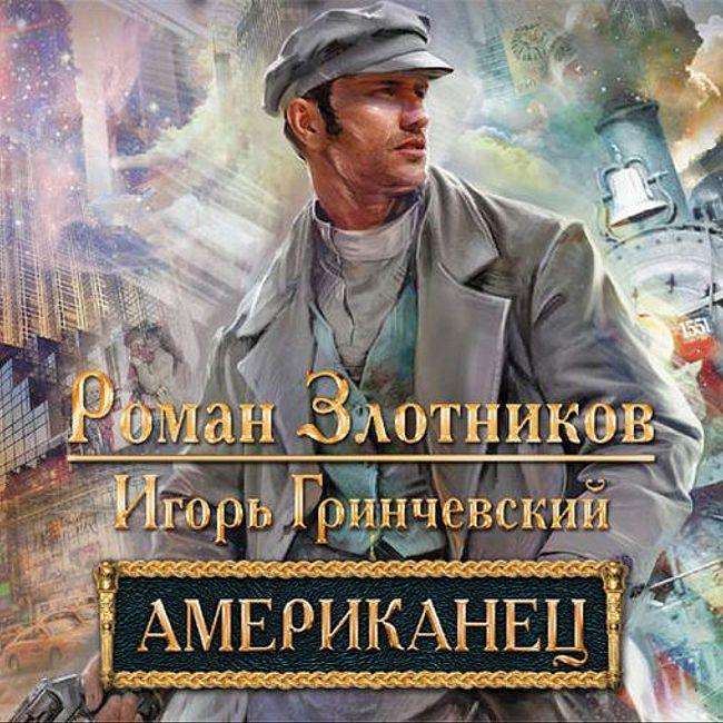 Роман Злотников— Американец (отрывок).